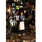 映画 続・深夜食堂 特別版 / (Blu-ray2枚組) ASBD-1189-AZ