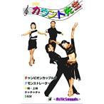 ダンス カウント先生 12 チャチャチャ 中級 上級 / (1DVD) ASCO-012
