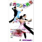 ダンス カウント先生 14 クイック・ステップ 中級 上級 / (1DVD) ASCO-014