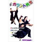ダンス カウント先生 16 パソドブレ 中級 上級 / (1DVD) ASCO-016