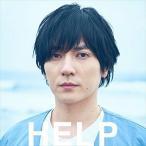 (おまけ付)2019.05.22発売 HELP (初回盤) / flumpool フランプール (SingleCD+DVD) AZZS87-SK