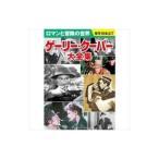 ゲーリー・クーパー大全集(お徳用10枚組DVDセット) (DVD) BCP-028