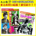 爆笑コメディ劇場 1、2/20枚組セット (DVD) BCP-047-062