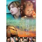 (おまけ付)ナミヤ雑貨店の奇蹟 / 山田涼介 村上虹郎 廣木隆一 (DVD) BIBJ-8498-SK
