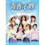 青春不敗〜G7のアイドル農村日記〜DVD-BOX 2(5枚組 第11話〜最終第20話収録) (DVD) BWD-2062