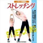 いきいき健康法 ストレッチング (DVD) CCP-849
