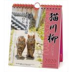 2020年 カレンダー 猫川柳 週めくり 1000109215