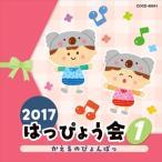 (���ޤ���)2017 �ϤäԤ礦�� (1) ������ΤԤ��Ѥ� / ���å� (CD) COCE-40041-SK