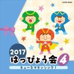 (���ޤ���)2017 �ϤäԤ礦�� (4) ���塼���ޥ���! / ���å� (CD) COCE-40044-SK