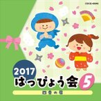 (���ޤ���)2017 �ϤäԤ礦�� (5) �͵����� / ���å� (CD) COCE-40045-SK