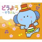 (���ޤ���)�����ӥ����å��ѥå� �ɤ��褦����������� / (���å�) (CD) COCH-1001-SK