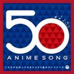 (おまけ付)これだけは知っておきたい50曲のアニメソング /(2CD) COCX-39272-SK