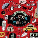 (���ޤ���)�ߤ�ʤ��������ߥ塼�����롦���� / ����˥Х� (CD) COCX-39937-SK
