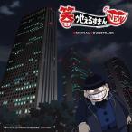 (おまけ付)TVアニメ『笑ゥせぇるすまんNEW』 オリジナル・サウンドトラック / 田中公平 (CD) COCX-39987-SK