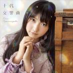 (おまけ付)十代交響曲 (初回限定盤) / 山崎エリイ (SingleCD+DVD) COZC-1310-SK