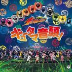 (おまけ付)2017.08.02発売 キュータマ音頭! / 松原剛志 (SingleCD+DVD) COZC-1363-SK