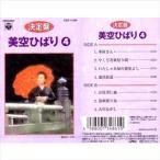 決定版 美空ひばり4 (こちらの商品は7曲入CDです!!) (CD) GES-12475