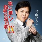 (おまけ付)2018.05.02発売 歌い継ぐ!昭和の流行歌 IX / 三山ひろし (CD) CRCN-20447-SK