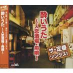 ザ・定番ソングス 酔いうた 人恋酒場 舟唄 三山ひろし 八代亜紀 (CD)CRCN-25130-KS