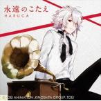 (おまけ付)2017.06.21発売 永遠のこたえ / HARUCA はるか (SingleCD+DVD) CUCL-502-SK