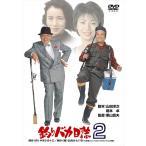 釣りバカ日誌2 /  (DVD) DA5732-4F
