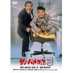 釣りバカ日誌3 /  (DVD) DA5733-4F