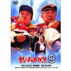 釣りバカ日誌9 /  (DVD) DA5739-4F