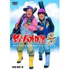 釣りバカ日誌スペシャル /  (DVD) DA5882-4F