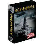 大日本帝國海軍史 大海軍への道 対米宣戦 太平洋の激闘 帝國海軍の終焉 4枚組 / (DVD)DKLB-6034-KEI