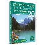 ショッピングカラオケ DVDカラオケ全集 「Best Hit Selection 20」13 カラオケ定番曲編 (DVD) DKLK-1003-3-KEI