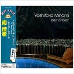 南佳孝 ベスト・オブ・ベスト (CD)DQCL-2035