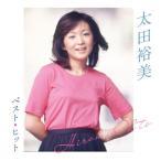 太田裕美 ベスト・ヒット (CD) DQCL-2121