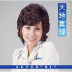 天地真理 スーパー・ヒット Special Edition(CD) DQCL-6024
