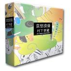哀愁浪漫〜村下孝蔵ALL SONGS COLLECTION ((完全生産限定盤)CD10枚組(DVD付)/村下孝蔵 (CD) DYCL-1567