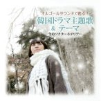 韓国ドラマ主題歌&テーマ 冬のソナタ ホテリアー /オルゴールサウンド (CD) EJS-3041