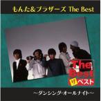 もんた&ブラザーズ The Best ダンシング・オールナイト (CD) EJS6187