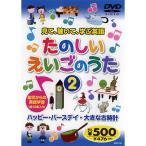 見て、聴いて、学ぶ英語『たのしいえいごのうた2』 (DVD) KID-1602(63)