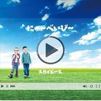 (おまけ付)にゅ〜べいび〜(通常盤) / スカイピース (CD) ESCL-5033-SK