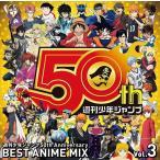 (おまけ付)週刊少年ジャンプ50th Anniversary BEST ANIME MIX vol. ...
