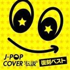 (���ޤ���)J-POP���С����� -����٥���- / Various Artists ����˥Х� (CD) FABE2-TOW