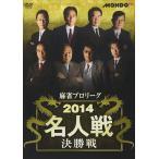 麻雀プロリーグ 2014名人戦 決勝戦 / (DVD) FMDS-5206L-AMGE