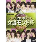 麻雀プロリーグ 2015女流モンド杯 決勝戦 / (DVD) FMDS-5220L-AMGE