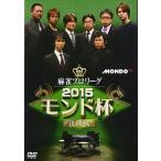 麻雀プロリーグ 2015モンド杯 決勝戦 / (DVD) FMDS-5226L-AMGE