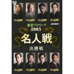麻雀プロリーグ 2015名人戦 決勝戦 / (DVD) FMDS-5231L-AMGE