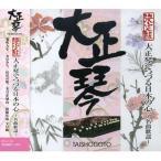 決定版 大正琴でつづる日本の心名曲歌謡 FX-1110