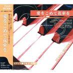 ピアノで奏でるJ・POP〜愛をつめて花束を (CD) FX-320