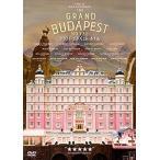 グランド・ブダペスト・ホテル / (DVD) FXBNG57580-HPM