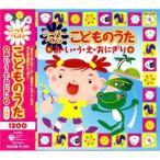 スーパーベスト こどものうた あ・い・う・え・おにぎり CD GES-12809