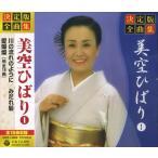 決定版 全曲集 美空ひばり 1 (CD) GES-14808