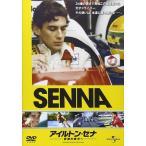 アイルトン・セナ〜音速の彼方へ (DVD) GNBF2700-HPM